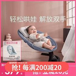 babycare哄娃神器电动摇椅婴儿摇摇椅安抚椅电动宝宝摇篮床儿童带娃哄睡觉8559399元