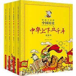 《给孩子读的中国历史・中华上下五千年故事书》(漫画版、套装共4册) 35.56元
