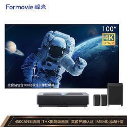 Formovie峰米4KMax激光电视(含100英寸菲涅尔柔性抗光屏)    25999元