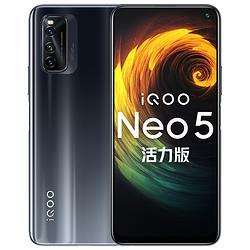iQOOvivoiQOONeo5活力版高通骁龙8705g手机8GB+128GB 1949元