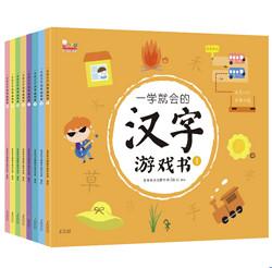 《一学就会的汉字游戏书》(全8册)