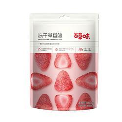 Be&Cheery百草味冻干草莓脆30g 25.8元