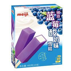 meiji明治蓝莓酸奶味雪糕46g*10支彩盒冰淇淋 19.11元(需买6件,共114.66元)