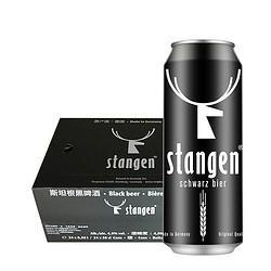 stangen斯坦根黑啤酒麦芽焦香500ml*24听罐装德国原装进口整箱装 87.9元