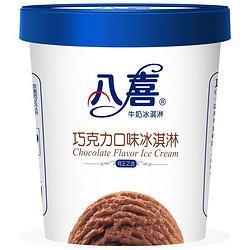 BAXY八喜巧克力口味冰淇淋550g 24.75元