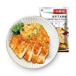 HITOMORROW大希地鸡排鸡胸肉鸡块健身餐忘不了大鸡排135g*10袋64元