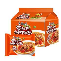 康师傅西红柿牛腩面5连包 11.25元(需买14件,共157.5元)