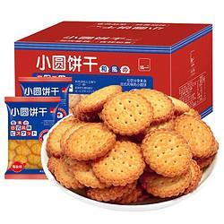 泓一日式小圆饼干500g