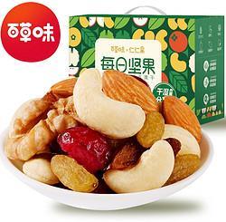 Be&Cheery百草味每日坚果525g 59元