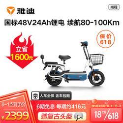 Yadea雅迪TDT1224Z电动电动车 2699元
