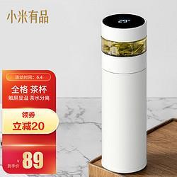 小米有品全格(Quange)智能保温杯LED显示温度茶水分离杯水杯泡茶杯316不锈钢400ml白色79元