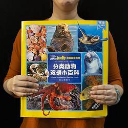 《美国国家地理分类动物双语小百科》(套装共4册)