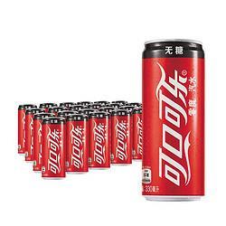 Coca-Cola可口可乐限东北零度可口可乐Coca-ColaZero330ml*24罐整箱装 49.98元