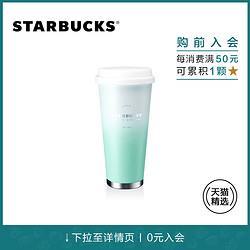 STARBUCKS星巴克500ml渐变马卡龙绿色款不锈钢保温带盖桌面杯天猫精选款 219元
