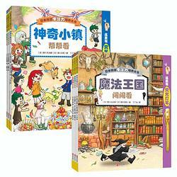 《日本专注力培养大书》(套装共6册) 66.4元
