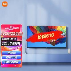 MI小米电视42英寸全高清MIUIforTV智能系统内置小爱64位处理器智能网络L42R7-RA红米Redmi电视1549元