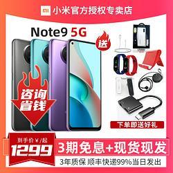 MI小米红米note9全面屏5G拍照智能手机天玑800U学生千元游戏手机小米Redmi系列1249元
