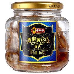 林家铺子香酥黄花鱼罐头168g 6.08元(需买15件,共91.25元)