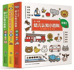 《幼儿认知小百科》(套装共3册) 38.2元