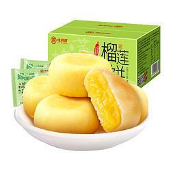 weiziyuan味滋源榴莲饼500g 13.93元