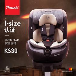 Pouch帛琦儿童安全座椅婴儿睡觉神器360度旋转宝宝椅车载新生婴儿汽座KS301871元