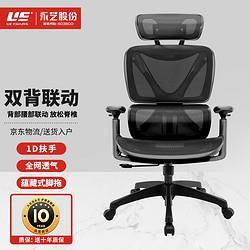 UE永艺XY双背联动人体工学椅 789元