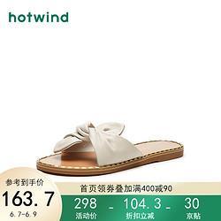 hotwind热风托鞋女2021年夏季商场同款新款女士时尚扭结装饰羊皮鞋面拖鞋03米色37151.7元(需买5件,共758.5元)