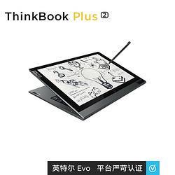 Lenovo联想ThinkBookPlus13.3英寸笔记本电脑(i5-1130G7、16GB、512GBSSD) 8999元