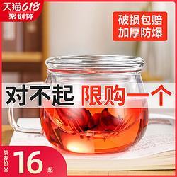 TiaNXI天喜玻璃杯茶杯带把女花茶杯透明家用杯子过滤水杯茶水分离泡茶杯14元