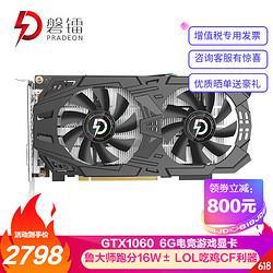 pradeon磐镭GTX1060GDDR5电脑显卡吃鸡游戏独立显卡LOL/绝地求生1060-6G2998元