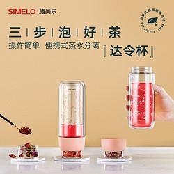 SIMELO施美乐德国SIMELO玻璃茶水分离杯男女316保温水茶杯带过滤网泡茶杯便携车载杯樱花450ML(内胆316材质.免费刻字)79元(需用券)