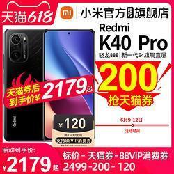 MI小米Xiaomi/小米RedmiK40Pro5G手机官方旗舰店全网通官网正品手机红米k40pro系列2178元