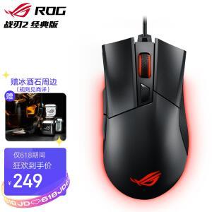 ROG 玩家国度 战刃经典版 有线鼠标 12000DPI RGB 黑色229元包邮(需用券)