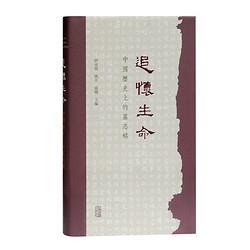 《追怀生命:中国历史上的墓志铭》