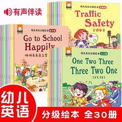 全30册幼儿英语分级阅读入门级基础级提升级2-6岁低幼早教图书童书英语阅读绘本