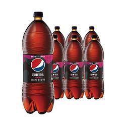 PEPSI百事可乐无糖Pepsi树莓味碳酸饮料汽水大瓶2L*6瓶饮料整箱蔡徐坤同款百事出品 27.97元