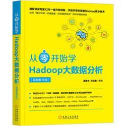 《从零开始学Hadoop大数据分析》(视频教学版) 29.06元