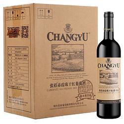 CHANGYU张裕橡木桶窖酿赤霞珠干红葡萄酒750ml*6瓶整箱装国产红酒 248元