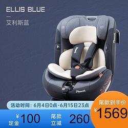 Pouch帛琦儿童安全座椅宝宝车载椅婴儿车中睡觉神器360度旋转新生婴儿汽座KS30爱琴蓝1669元