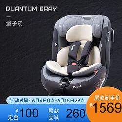 Pouch帛琦儿童安全座椅宝宝车载椅婴儿车中睡觉神器360度旋转新生婴儿汽座KS30典雅灰1669元