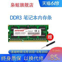 枭鲸ddr3l4g8g13331600笔记本电脑内存条159元