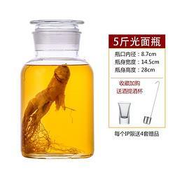 真之靓泡酒瓶玻璃酒坛5斤光瓶