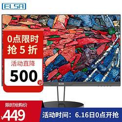 ELSA艾尔莎23.8英寸显示器IPS广视角75Hz刷新爱眼低蓝光不闪电脑显示屏EA241A
