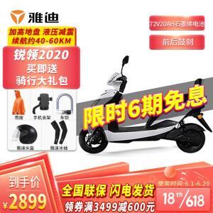 16日0点:Yadea 雅迪 锐领 高能版电动车    2799元(0-2点,包邮)