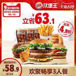BURGERKING汉堡王欢聚畅享3人餐单次兑换券    48.9元(需买4件,共195.6元)