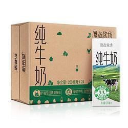 有券的上:新希望原态牧场纯牛奶200ml*24盒 38.33元