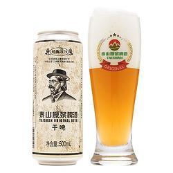 TAISHAN泰山原浆啤酒干啤500ml6听 17.4元