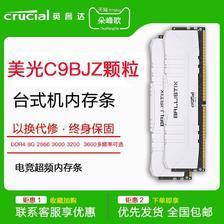 Crucial 英睿达 美光英睿达台式机8G DDR4 2666 3000 3200 3600内存条C9BKV C9BJZ239元