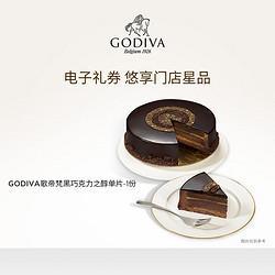 GODIVA歌帝梵黑巧克力之醇单片 37.5元(需买4件,共150元)