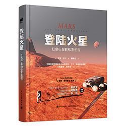 登陆火星:红色行星的极客进程(全彩) 45.4元